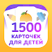 Download Flashcards for Kids in Russian 6.3.2 APK