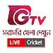 Download Gtv Live Cricket 2.3 APK