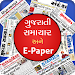 Download Gujarati News & E-Paper 1.6 APK