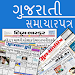 Download Gujarati Newspapers 1.7.0 APK
