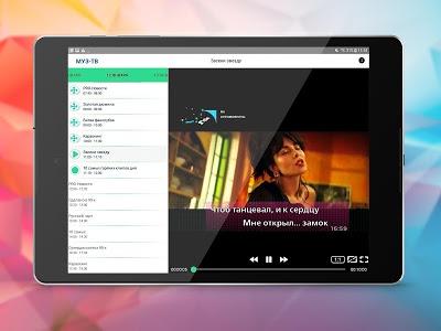 Download Лайм HD TV — бесплатное онлайн ТВ 3.1.0 APK