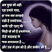 Download Heart Touching Shayari 1.5 APK