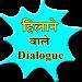 Download Hilane wale dialogue 0.0.2 APK