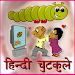 Download Hindi Jokes 3 APK