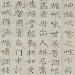 Download Học Chữ Hán Mỗi Ngày 1.1 APK