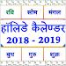 India Holiday calendar 2019