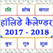 Download India Holiday calendar 2018 3.0 APK