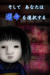 Download JapaneseDoll 2.4 APK