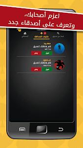 Download Jawaker Leekha, Arba3meyeh 400 & More 14.7.1 APK