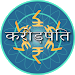 Download Crorepati Quiz 2017 Hindi 2.0.4 APK
