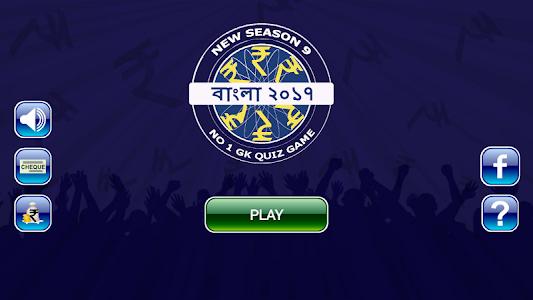 Download KBC In Bengali - Bengali GK App Of 2017 1.0.0 APK