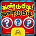 Download Kandupidi Kandupidi Tamil Riddles Quiz 1.2 APK