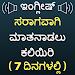 Download Kannada to English Speaking - English from Kannada 21.0 APK