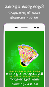 Download Kerala Lottery Daily Results 1.0 APK