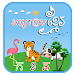 Download Khmer KorKhor Alphabet 1.0.5 APK