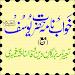 Download Khwab Nama Hazrat Yousuf A.S. 6.0 APK