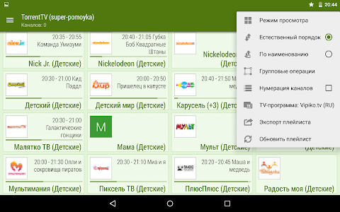 Download LAZY IPTV 2.52 APK