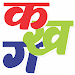 Download Learn Hindi Alphabets 1.4 APK
