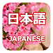 Download Learn Japanese Communication 1.24 APK
