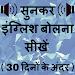 Download Learn English in Hindi in 30 Days - Speak English 16.0 APK