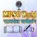 Download MPSC World - MPSC Guidance 2.1 APK