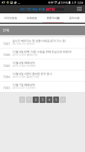 screenshot of MTNHint 증권방송 version 1.6.49