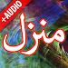 Download Manzil + Audio (Offline) Dua 3.2 APK