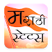 Download Best Marathi DP Status 2.1.2 APK