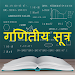 Download Math Formula Hindi: गणितीय सूत्र 1.1 APK