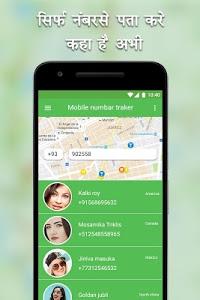 Download मोबाइल नंबर लोकेशन : Mobile Number Location Finder 1.12 APK