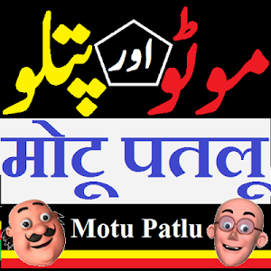 download motu patlu cartoon 1 0 apk downloadapk net