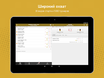 screenshot of MyScore version 2.28.1