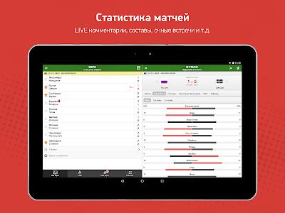Download MyScore 2.28.1 APK