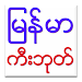 Download Myanmar Keyboard v0.07 APK