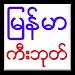 Download Myanmar Keyboard v0.07 APK