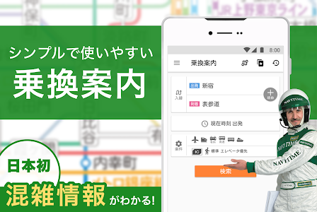 Download 乗換NAVITIME Timetable & Route Search in Japan Tokyo  APK