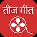 Download Nepali Teej Songs 2.0.3 APK