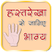 Download Palmistry in Hindi 3.0.0 APK