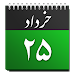 Download Persian Calendar 2.5.3 APK