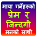 Download Prem Ra Jindagi 2075 - Nepali App For True Lovers 7.1 APK