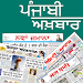 Download Punjabi Newspapers 1.6.0 APK
