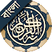 Download কুরআন মাজীদ (বাংলা)    Al Quran Bangla 2.2 APK