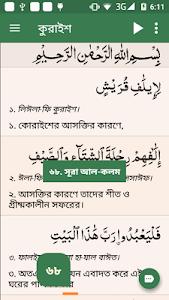 Download কুরআন মাজীদ (বাংলা) || Al Quran Bangla 2.2 APK