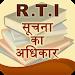 Download RTI in Hindi 1.1 APK