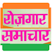 Rojgar Samachar सरकारी नौकरी