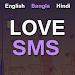 Romantic Love SMS 2018