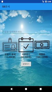 Download SB운세 1.3 APK