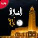 Download Salaat first 2018 - Prayer Times 4.0 APK