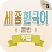 Download Sejong Korean Grammar - Basic 1.0.0 APK