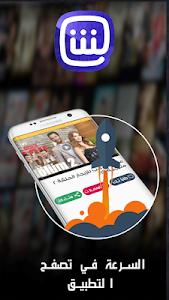 Download Shahid Plus - شاهد بلس 1.1.152.335 APK